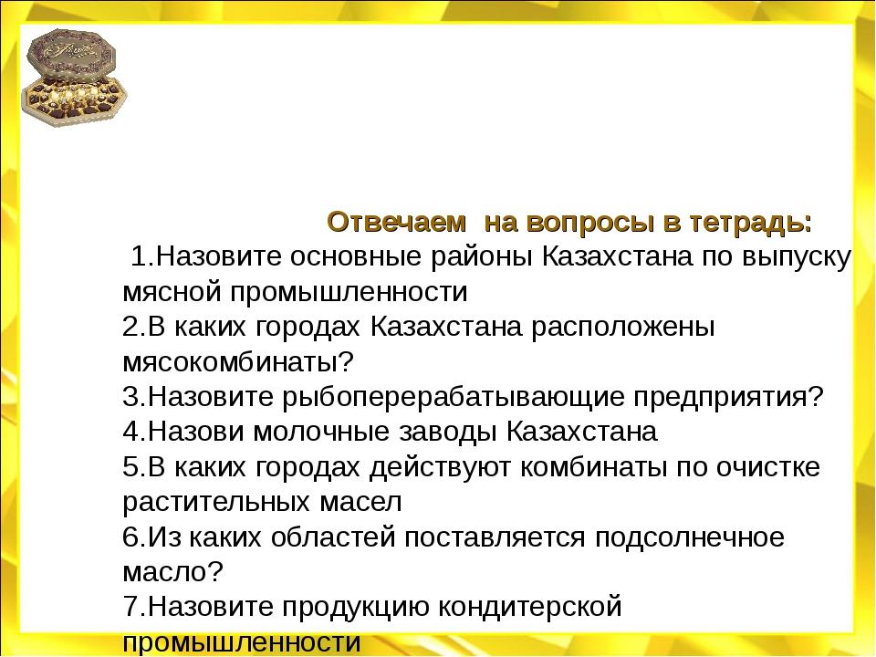 Отвечаем на вопросы в тетрадь: 1.Назовите основные районы Казахстана по выпу...