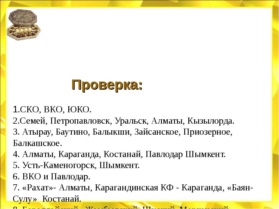 Проверка: 1.СКО, ВКО, ЮКО. 2.Семей, Петропавловск, Уральск, Алматы, Кызыл...