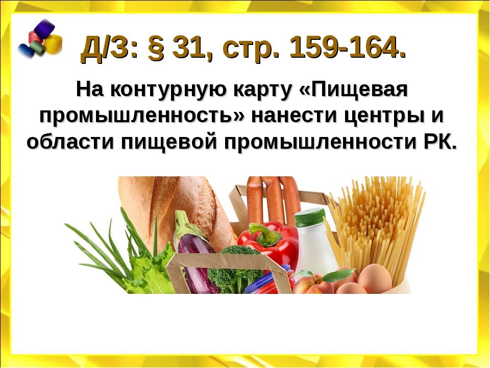 Д/З: § 31, стр. 159-164. На контурную карту «Пищевая промышленность» нанести...