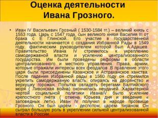Оценка деятельности Ивана Грозного. Иван IV Васильевич Грозный ( 1530-1584 гг