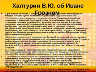 Халтурин В.Ю. об Иване Грозном «При оценке личности и деятельности Ивана IV,