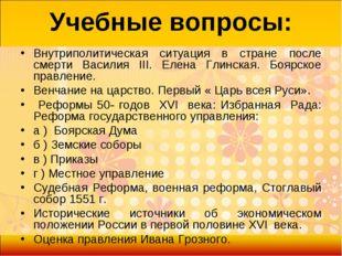 Учебные вопросы: Внутриполитическая ситуация в стране после смерти Василия II