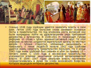 Осенью 1538 года Шуйским удаётся захватить власть в свои руки. Летом 1540 год