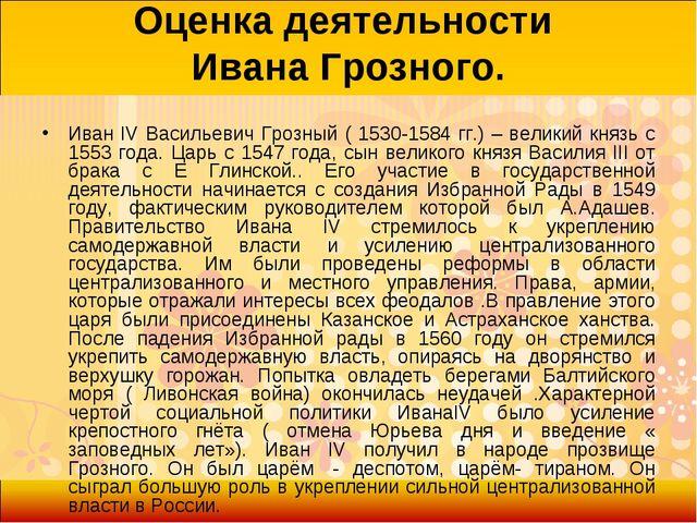 Оценка деятельности Ивана Грозного. Иван IV Васильевич Грозный ( 1530-1584 гг...