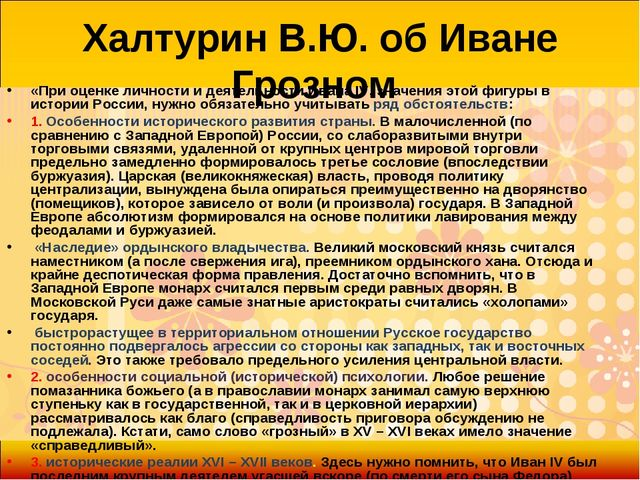 Халтурин В.Ю. об Иване Грозном «При оценке личности и деятельности Ивана IV,...