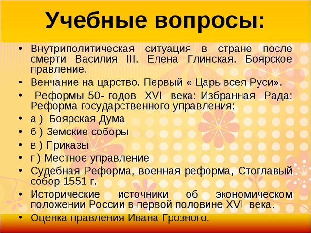 Учебные вопросы: Внутриполитическая ситуация в стране после смерти Василия II...
