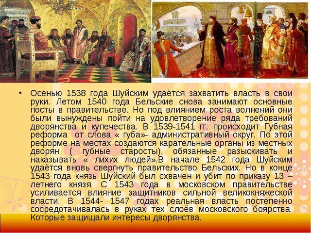 Осенью 1538 года Шуйским удаётся захватить власть в свои руки. Летом 1540 год...