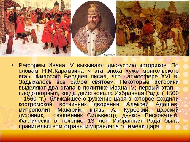 Реформы Ивана IV вызывают дискуссию историков. По словам Н.М.Карамзина « эта...
