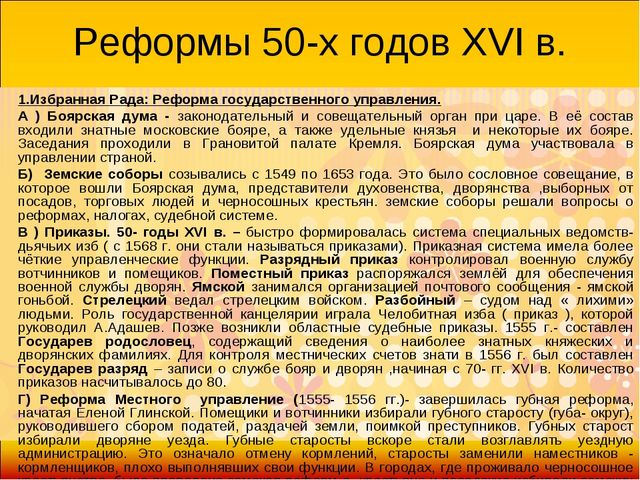 Реформы 50-х годов ХVI в. 1.Избранная Рада: Реформа государственного управлен...
