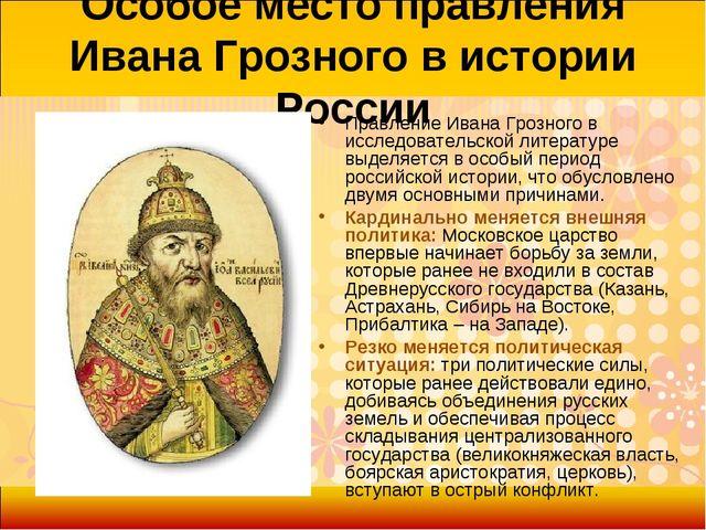 Особое место правления Ивана Грозного в истории России Правление Ивана Грозно...