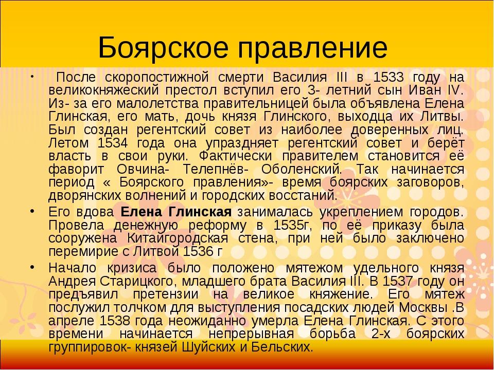 Боярское правление После скоропостижной смерти Василия III в 1533 году на вел...