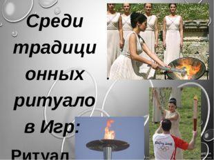 Среди традиционных ритуалов Игр: Ритуал зажжения священного огня происходит о