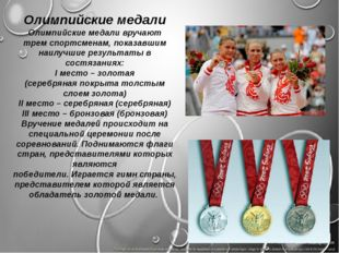 Олимпийские медали Олимпийские медали вручают трем спортсменам, показавшим на