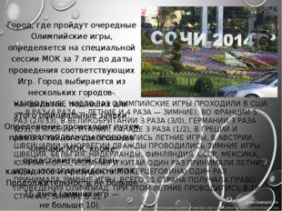 Город, где пройдут очередные Олимпийские игры, определяется на специальной с