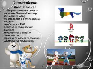 Олимпийские талисманы Традиция создавать особый талисман Олимпийских игр, при