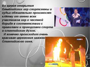 Во время открытия Олимпийских игр спортсмены и судьи обязательно произносят к