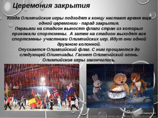 Церемония закрытия Когда Олимпийские игры подходят к концу настает время еще