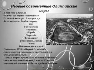 В 1896 году в Афинах состоялись первые современные Олимпийские игры. В програ