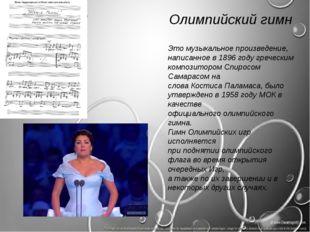 Олимпийский гимн Это музыкальное произведение, написанное в 1896 году греческ