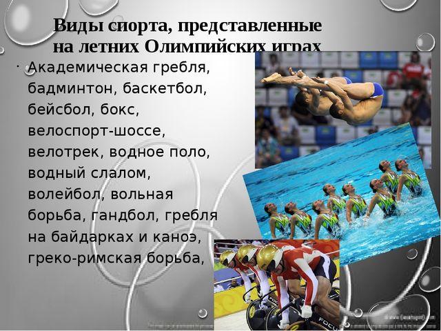 Виды спорта, представленные налетних Олимпийских играх Академическая гребля,...