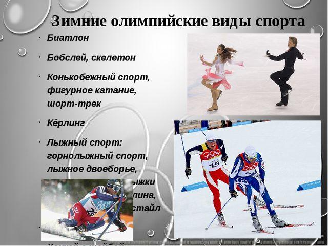 Зимние олимпийские виды спорта Биатлон Бобслей, скелетон Конькобежный спорт,...