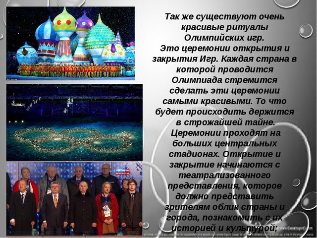 Так же существуют очень красивые ритуалы Олимпийских игр. Это церемонии откры...