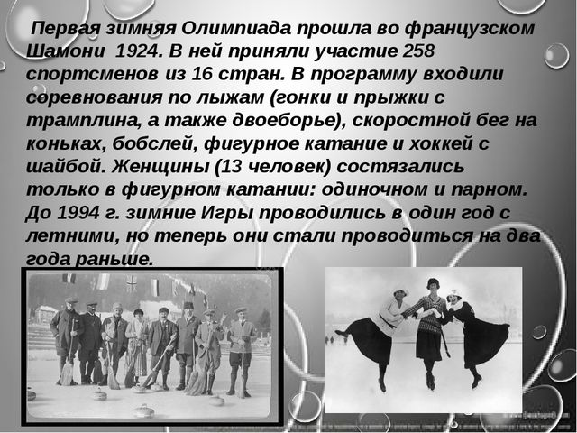 Первая зимняя Олимпиада прошла во французском Шамони 1924. В ней приняли уча...
