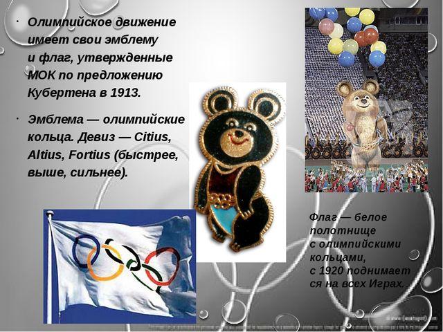 Олимпийское движение имеет свои эмблему ифлаг, утвержденные МОК попредложен...