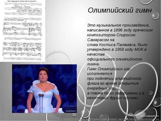 Олимпийский гимн Это музыкальное произведение, написанное в 1896 году греческ...