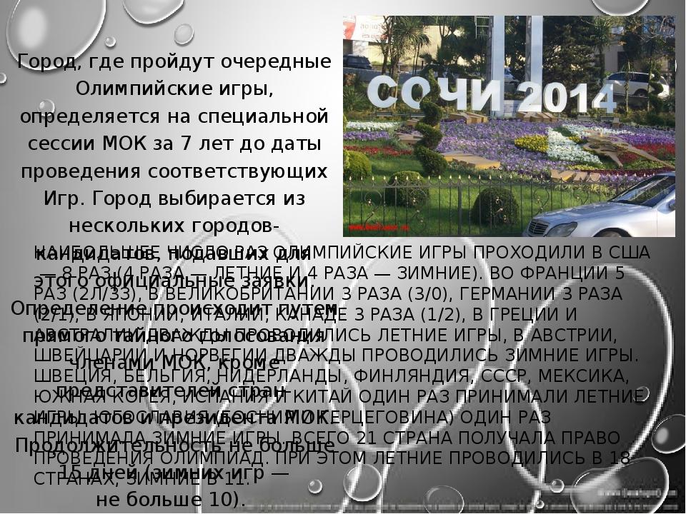 Город, где пройдут очередные Олимпийские игры, определяется на специальной с...
