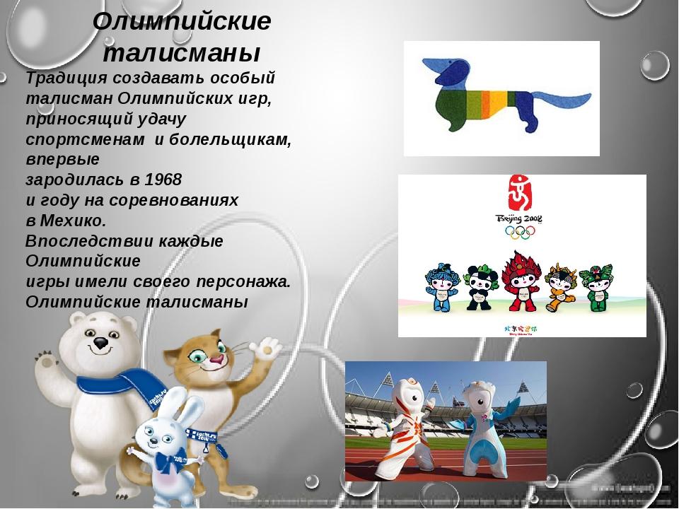 Олимпийские талисманы Традиция создавать особый талисман Олимпийских игр, при...