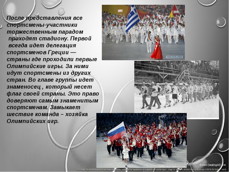 После представления все спортсмены-участники торжественным парадом проходят...