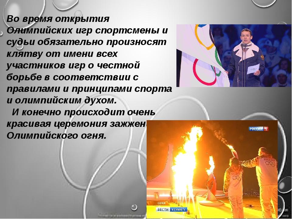 Во время открытия Олимпийских игр спортсмены и судьи обязательно произносят к...