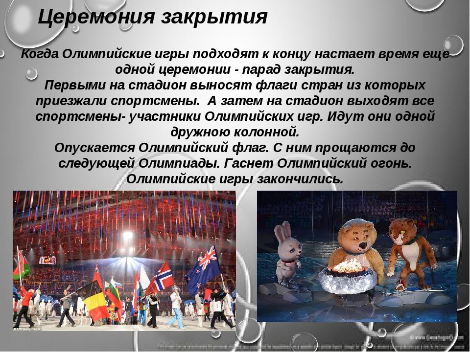 Церемония закрытия Когда Олимпийские игры подходят к концу настает время еще...