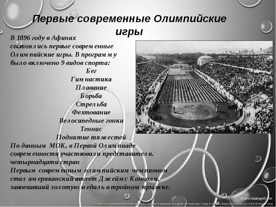 В 1896 году в Афинах состоялись первые современные Олимпийские игры. В програ...