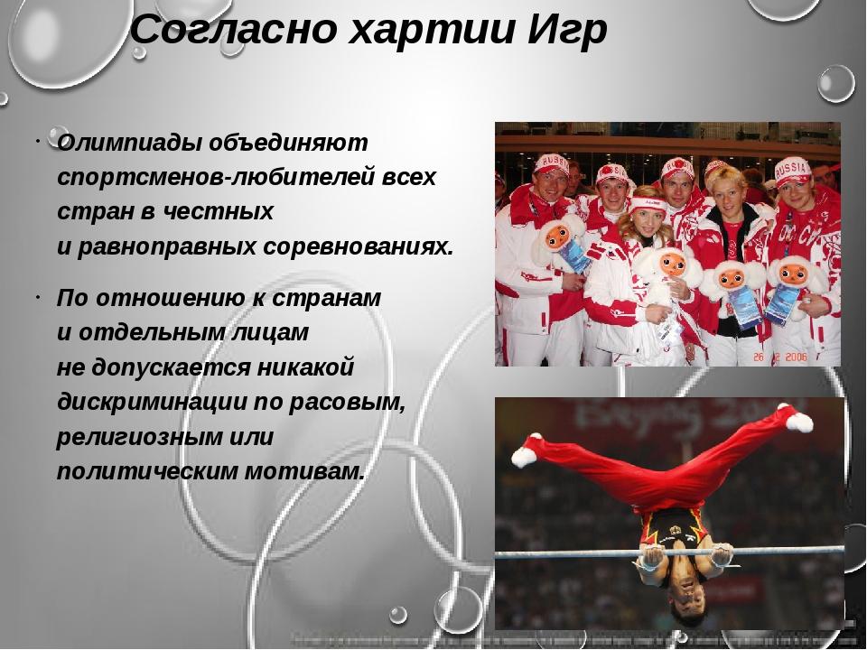 Согласно хартии Игр Олимпиады объединяют спортсменов-любителей всех стран вч...