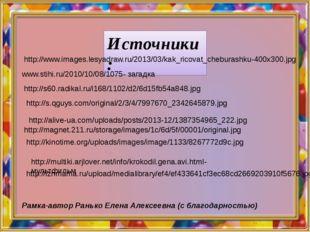 Источники: http://www.images.lesyadraw.ru/2013/03/kak_ricovat_cheburashku-40
