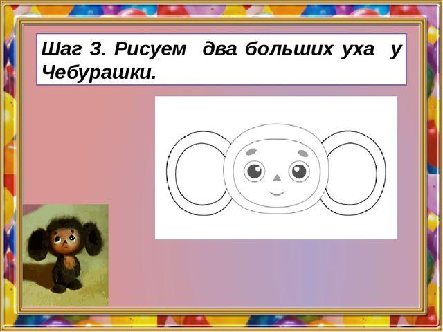 Шаг 3. Рисуем два больших уха у Чебурашки.