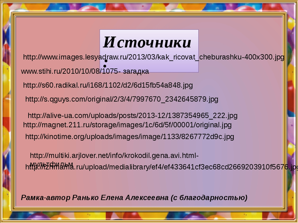 Источники: http://www.images.lesyadraw.ru/2013/03/kak_ricovat_cheburashku-40...