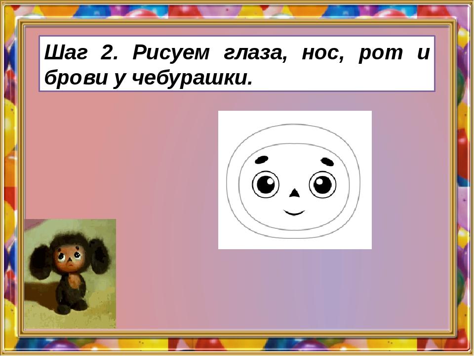 Шаг 2. Рисуем глаза, нос, рот и брови у чебурашки.