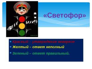 Красный – утверждение неверное Желтый – ответ неполный Зеленый – ответ правил