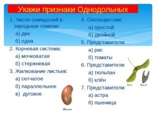 Укажи признаки Однодольных 1. Число семядолей в зародыше семени: а) две б) од