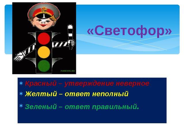 Красный – утверждение неверное Желтый – ответ неполный Зеленый – ответ правил...