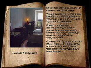 Комната А.С.Пушкина На четвертом этаже находятся комнаты воспитанников. У каж