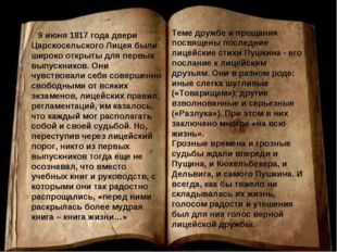 9 июня 1817 года двери Царскосельского Лицея были широко открыты для первых в