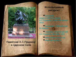 Памятник А.С.Пушкину в Царском Селе Используемые ресурсы: Брошюра всероссийск
