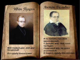 Мой первый друг, мой друг бесценный! И я судьбу благословил… Иван Пущин Антон