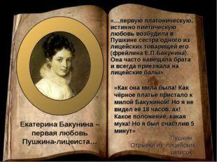 Екатерина Бакунина – первая любовь Пушкина-лицеиста… «Как она мила была! Как