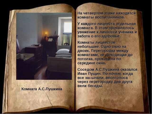 Комната А.С.Пушкина На четвертом этаже находятся комнаты воспитанников. У каж...