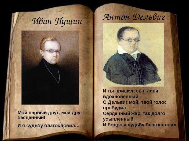 Мой первый друг, мой друг бесценный! И я судьбу благословил… Иван Пущин Антон...